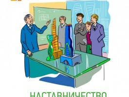 Наставничество как эффективный инструмент профессионального ...